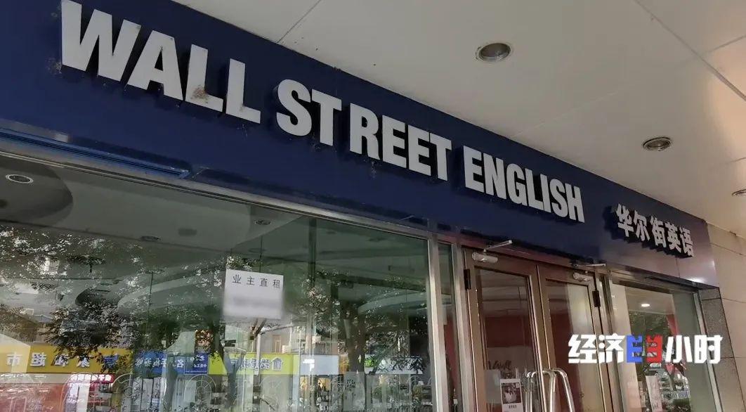 """被曝""""欠费""""12亿!华尔街英语全部停业!"""