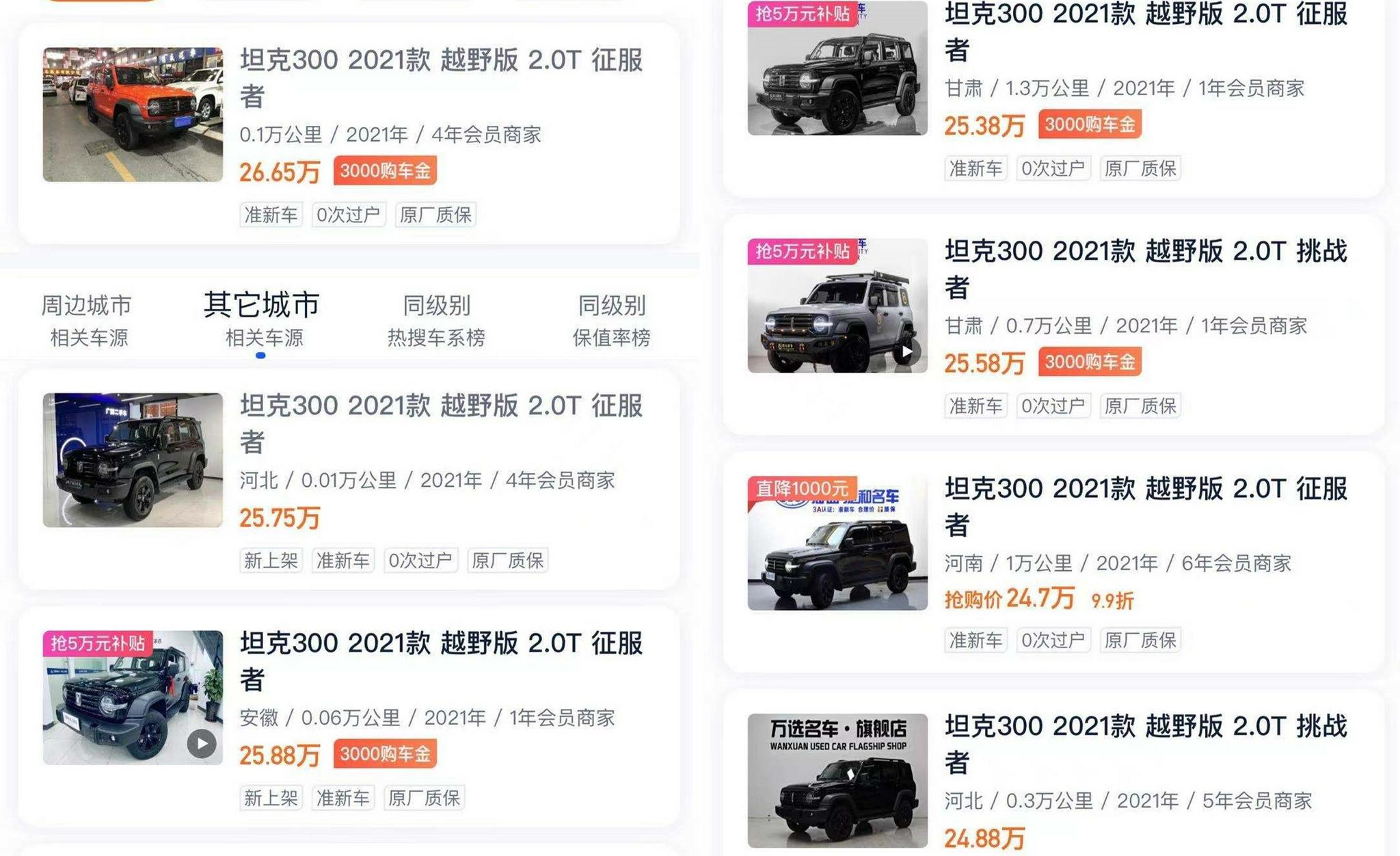 """坦克300转手即赚2万,这些车堪称""""理财产品""""(图)"""