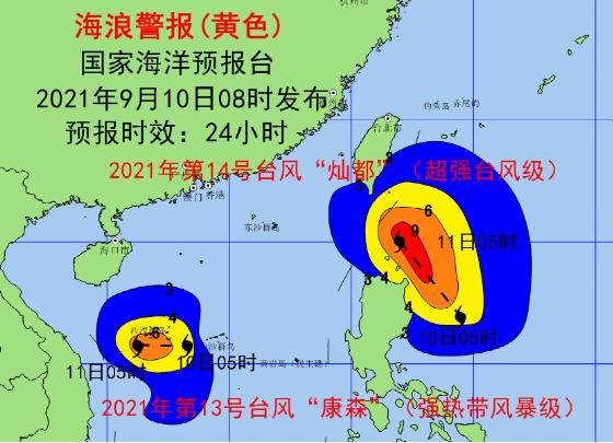 双台风影响我国海域 发布海浪黄色警报