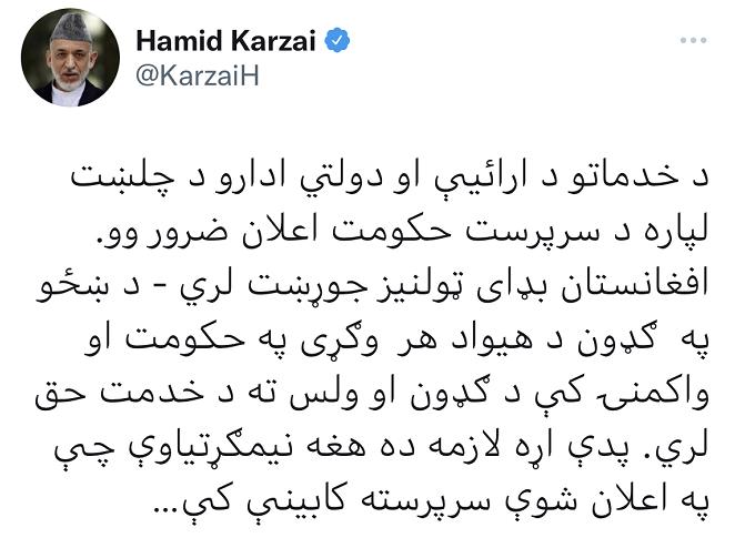 阿富汗前总统卡尔扎伊:临时政府有待完善