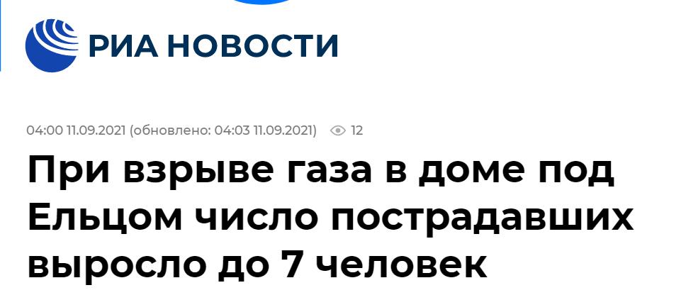 俄媒:俄罗斯一住宅楼燃气爆炸 已致1死7伤