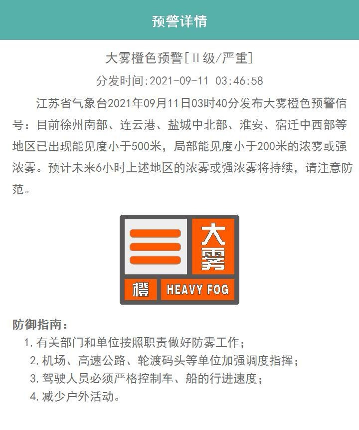 江苏省发布大雾橙色预警信号