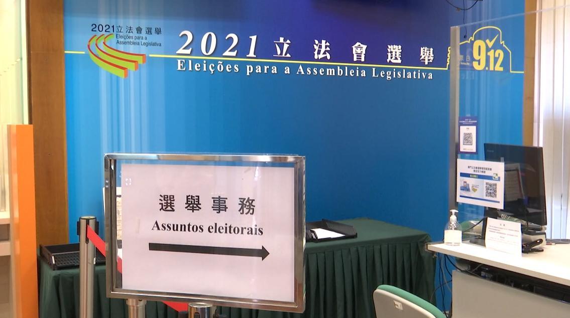 澳门特区第七届立法会选举9月12日开始投票