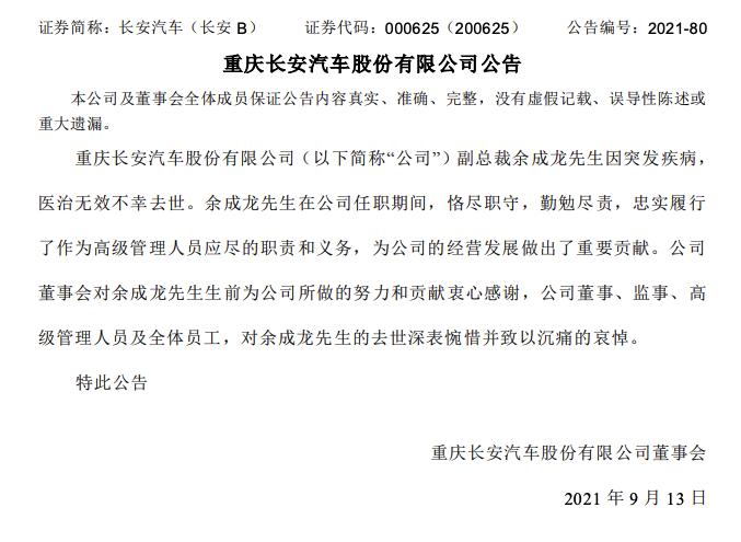 长安汽车:副总裁余成龙突发疾病不幸去世