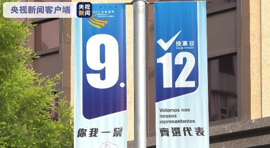 澳门特区第七届立法会选举正式开始投票
