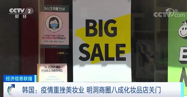 """""""美妆天堂""""遭遇巨大危机!著名的韩国明洞商圈八成化妆品店关门!咋回事?"""