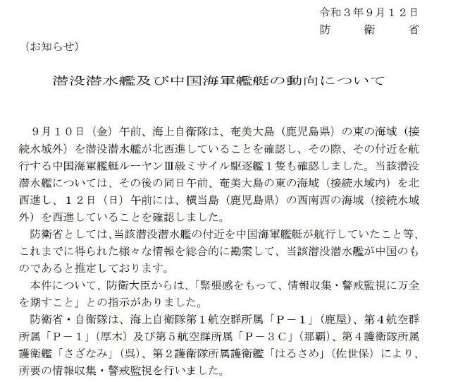 """日本官方高调宣称""""发现中国潜艇"""",重兵围堵"""