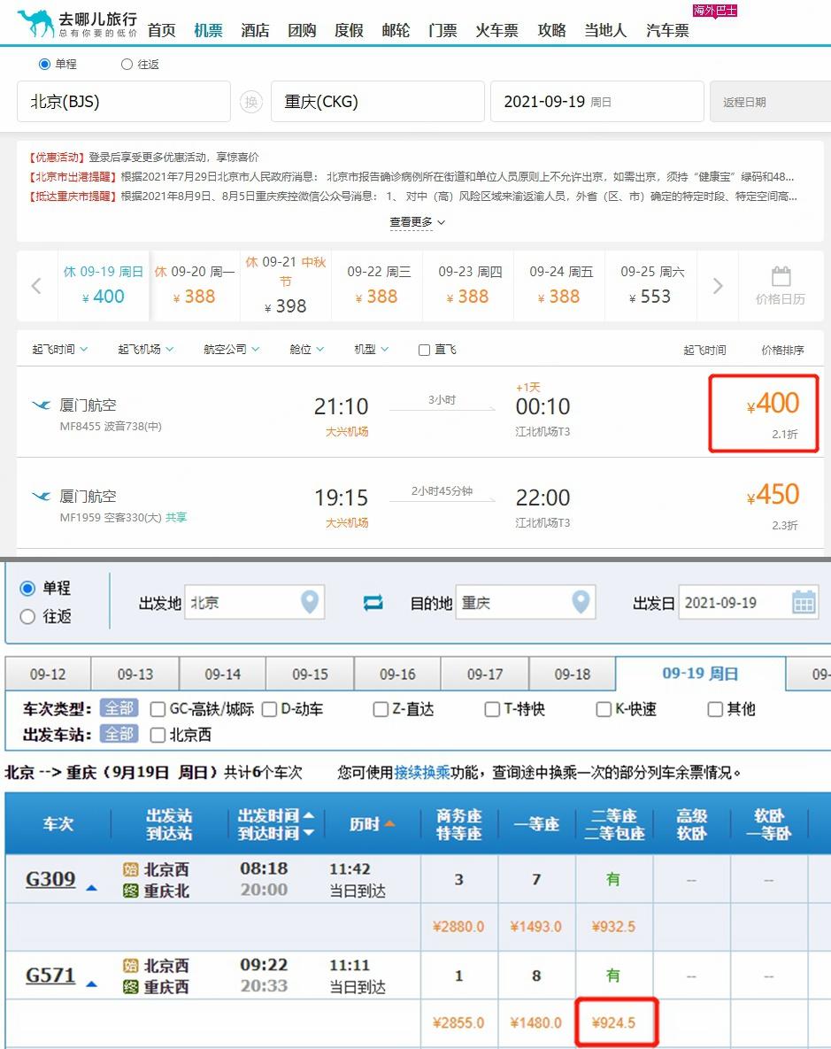 """中秋出游有航班价格比高铁便宜一半 国庆""""拼假""""可连休13天"""