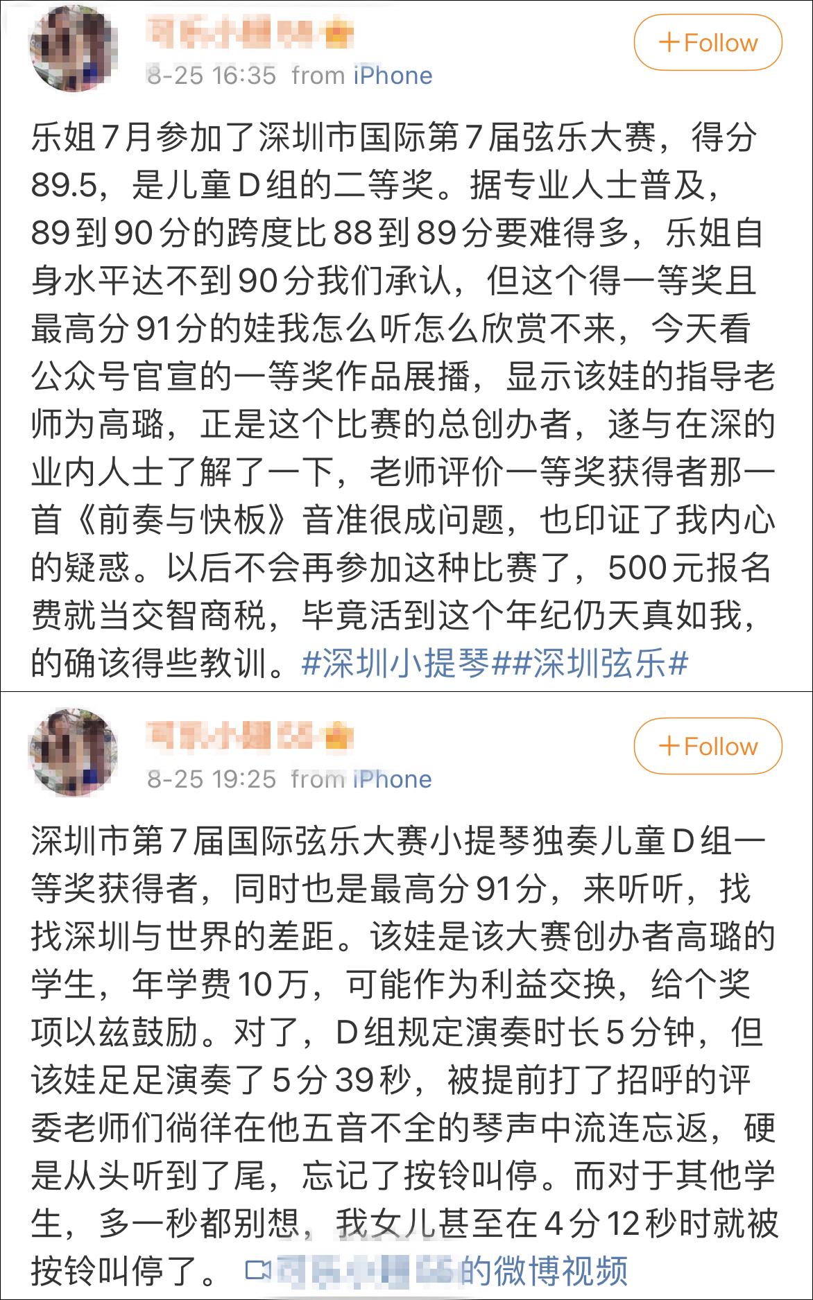 家长质疑深圳国际弦乐大赛冠军有黑幕 主办方:她通过混剪视频歪曲事实