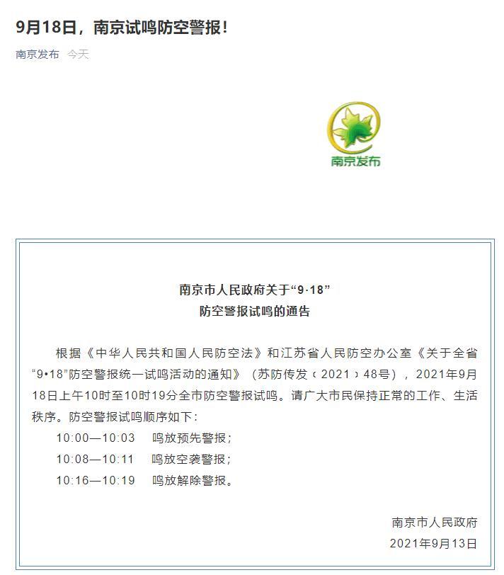 9月18日 南京试鸣防空警报
