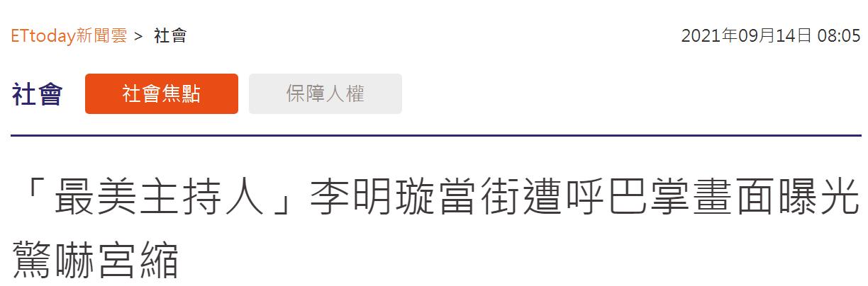 """台媒:岛内""""最美主持人""""李明璇当街被人甩巴掌(图)"""