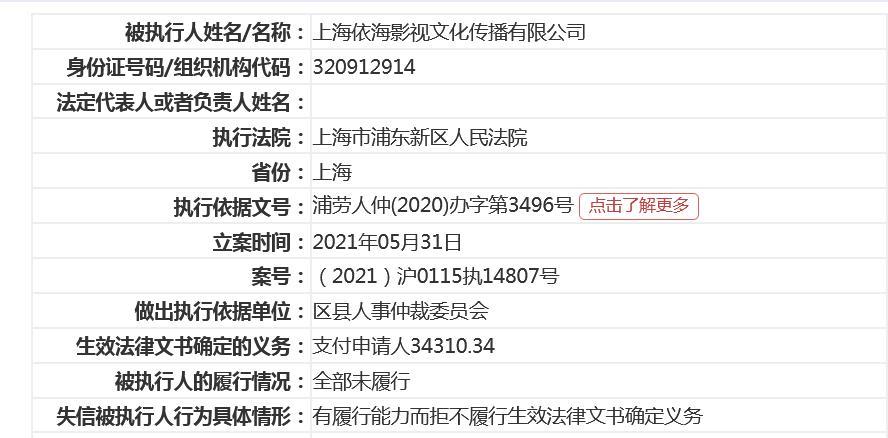蔡徐坤前经纪公司已成老赖!未履行总金额近600万