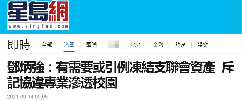 """邓炳强:不排除冻结反中乱港组织""""支联会""""资产"""