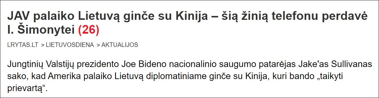 """美国安顾问与立陶宛总理通话 继续炒作""""中国胁迫"""""""