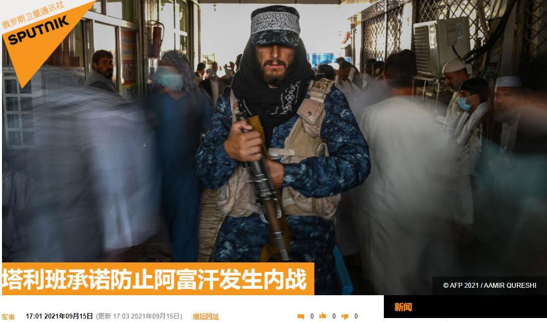 俄媒:塔利班表示不会允许阿富汗发生内战