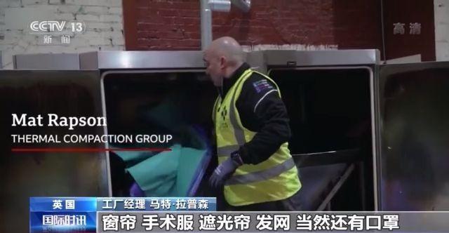 英国一公司开发加热设备回收塑料医疗垃圾