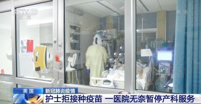 护士拒接种疫苗 美国一医院无奈暂停产科服务