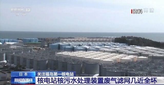 日本福岛第一核电站核污水处理装置废气滤网几近全坏