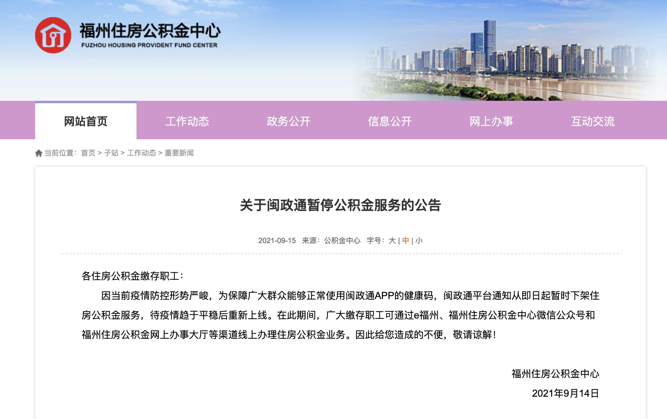 福建福州闽政通即日起暂停公积金服务