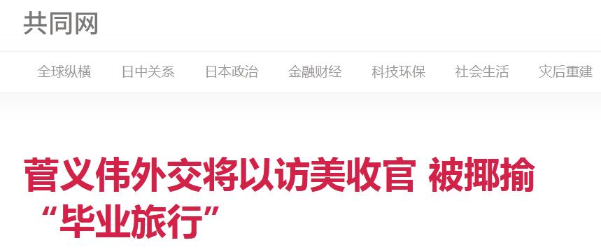 日媒:菅义伟以访美作为外交收官,被在野党讽刺