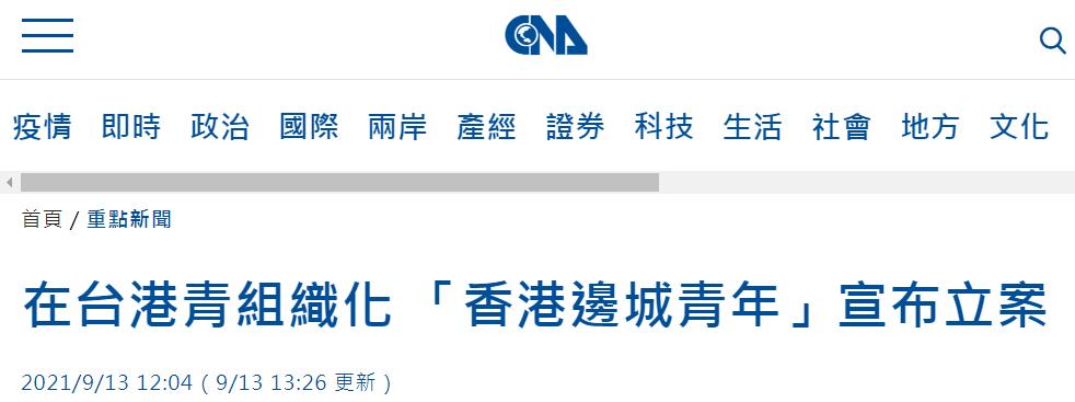 """乱港分子企图在台""""组织化"""",扬言继续""""祸乱香港"""""""