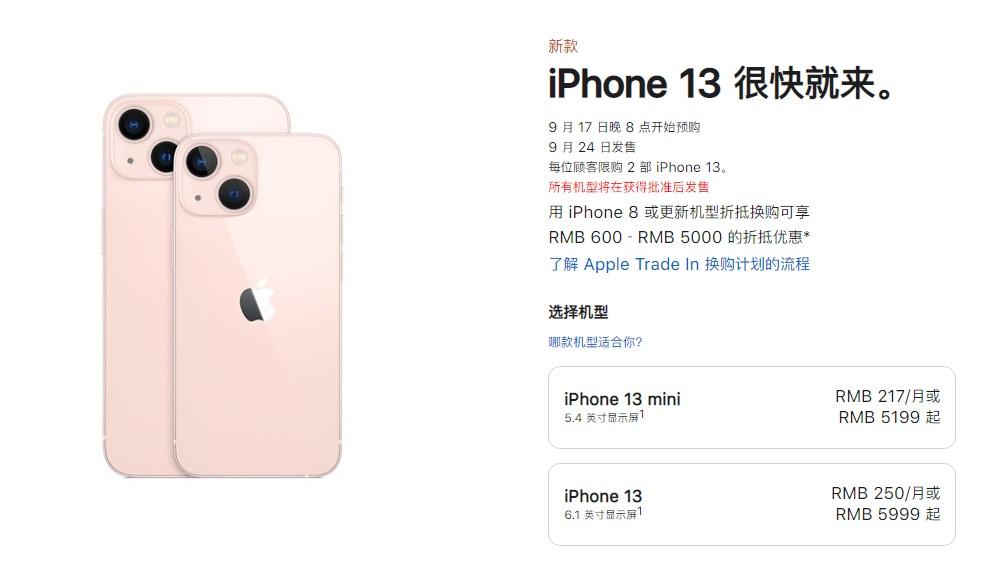 5999元起售,iPhone 13发布!苹果股价加速回落跌超1.5%