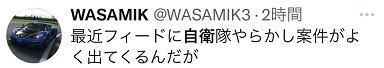 震惊!日本多名女自卫队员均曾受过男自卫队员性暴力