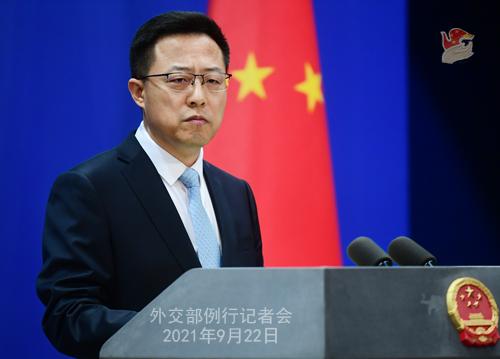 2021年9月22日外交部例行记者会(全文)
