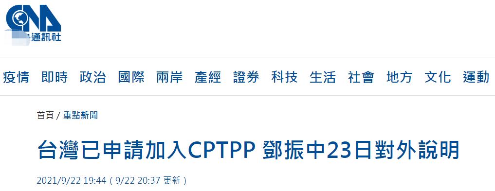 台媒:台当局已申请加入CPTPP,23日将对外说明