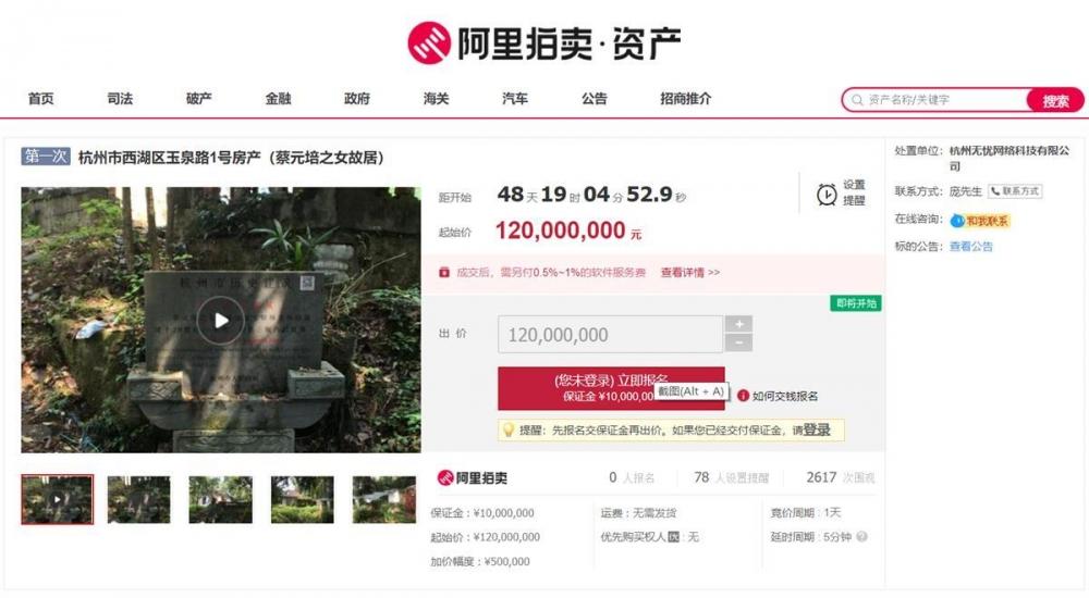 杭州西湖边蔡元培女儿故居将拍卖 1.2亿元起拍