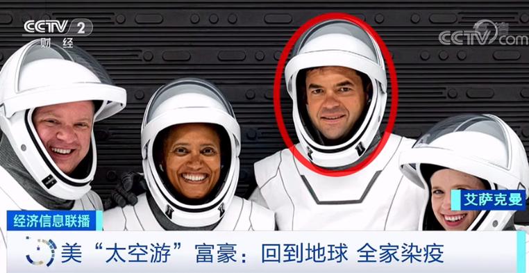 亿万富豪太空旅游回家,发现全家感染新冠病毒