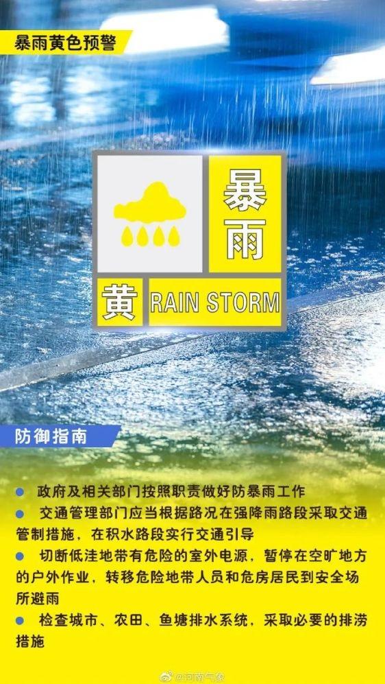新一轮暴雨来袭 河南发布暴雨黄色预警