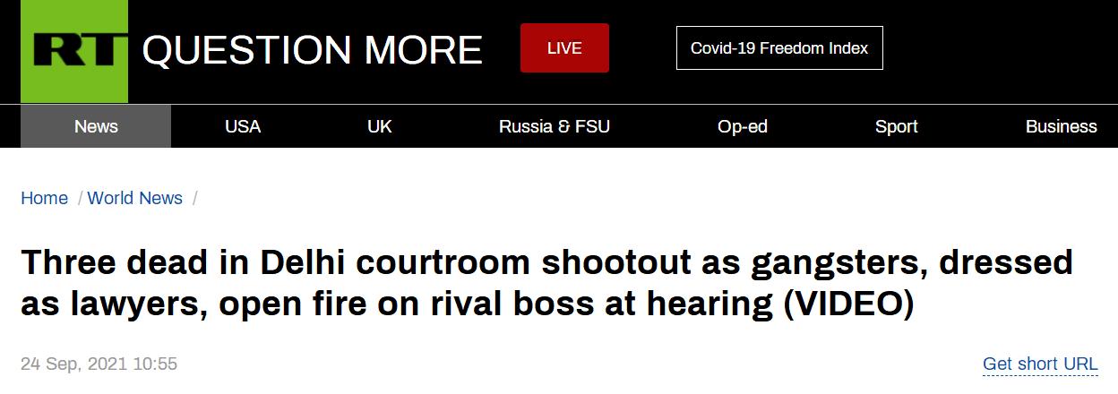 印度德里法庭爆发枪战!两名枪手扮成律师,在法庭上打死一名黑帮头目