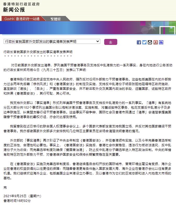 港府公报:香港特区行政长官林郑月娥就国家外交部发出的事实清单发表声明