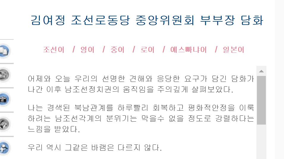 朝中社:金与正发表谈话 提及朝韩首脑会晤可能性