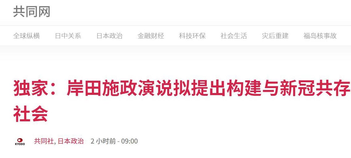 日媒:日本新首相岸田文雄首次施政演说将提及中国
