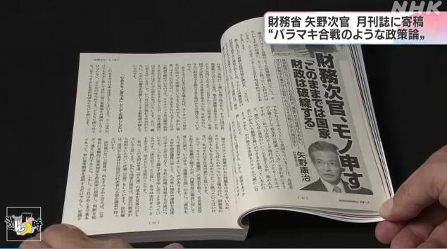 """166兆日元负债!日本财务省高官公开发文:国家财政现状好比""""泰坦尼克号驶向冰山"""""""