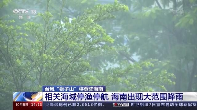 """台风""""狮子山""""将登陆海南 海南提升台风预警至Ⅲ级"""