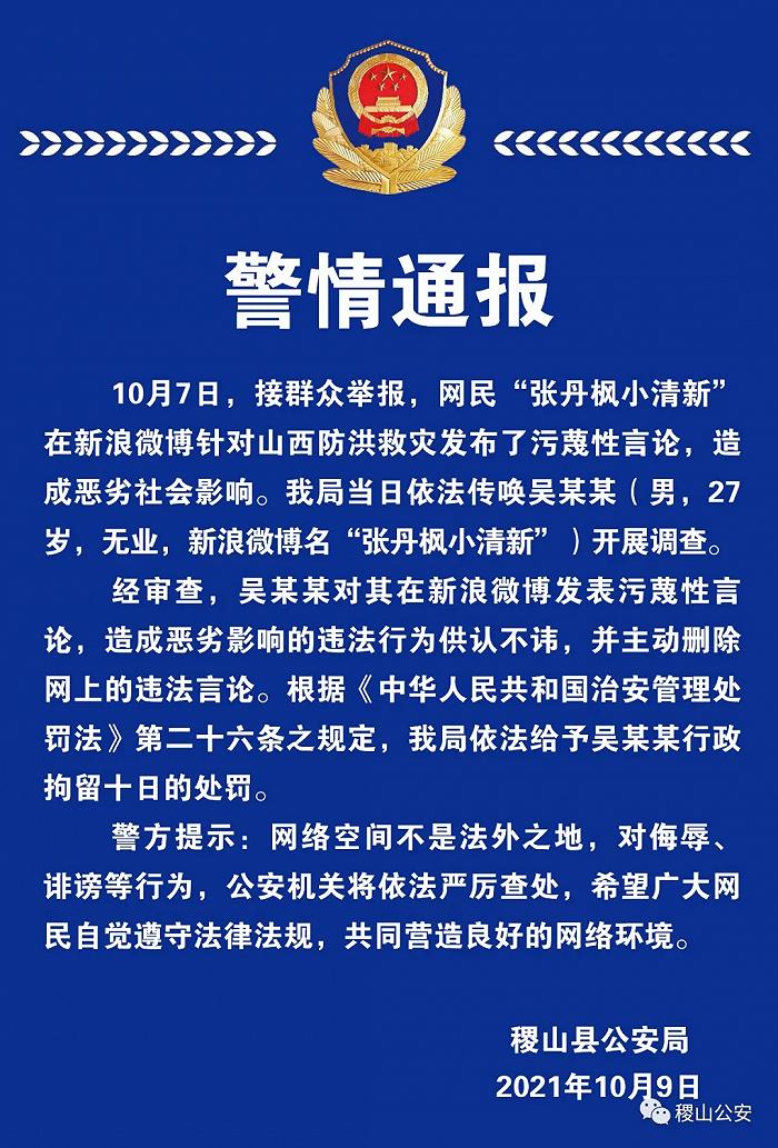 山西稷山警方:一网民对山西防洪救灾发布污蔑性言论被行拘