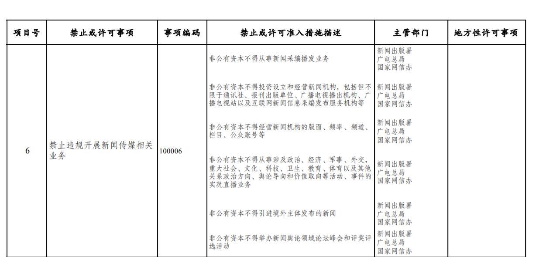 发改委征求意见:非公有资本不得从事新闻采编业务