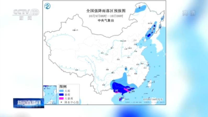 中央气象台继续发布暴雨蓝色预警、台风蓝色预警