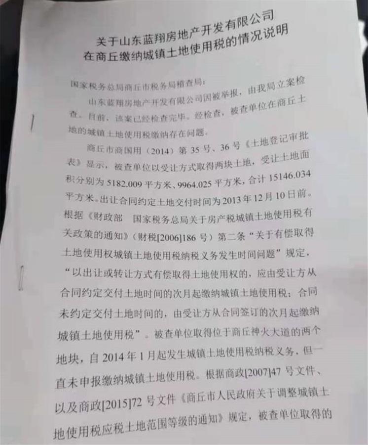 山东蓝翔技校旗下公司涉嫌偷税136万 涉事小区此前曾爆发数十人斗殴