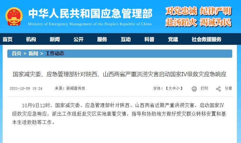 国家减灾委、应急管理部针对陕西、山西两省严重洪涝灾害启动国家Ⅳ级救灾应急响应