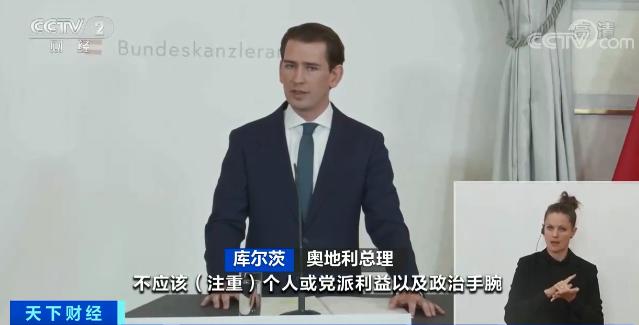 奥地利总理宣布辞职!曾为全球最年轻政府首脑之一!