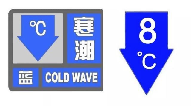 辽宁发布寒潮蓝色预警 气温下降8度到10度