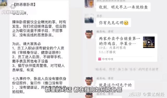 """华莱士胖哥俩茶百道接连""""暴雷"""",餐饮行业经不起暗访?"""