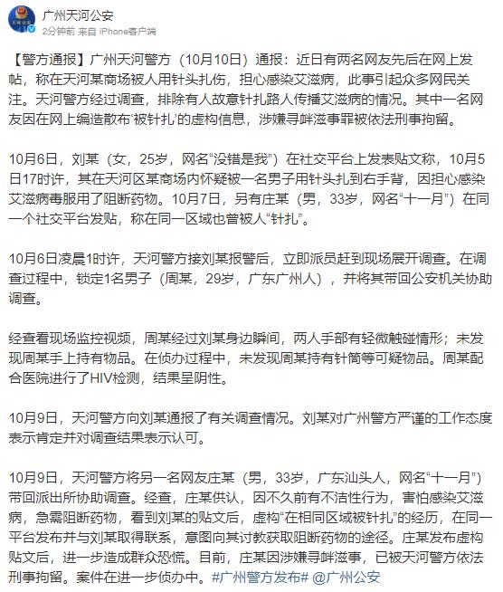 网友称疑遭恶意扎针后服用艾滋病阻断药 广州警方:排除有人故意传播艾滋病情况