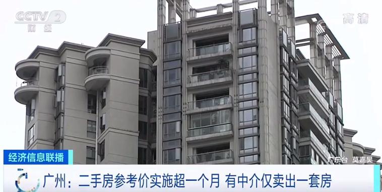 """广州楼市""""黄金地带"""",有中介一个月仅卖出一套房"""