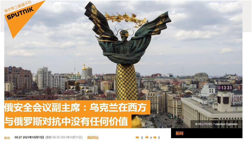 梅德韦杰夫:乌克兰在西方与俄对抗中没有任何价值 没有傻瓜会为乌克兰而战