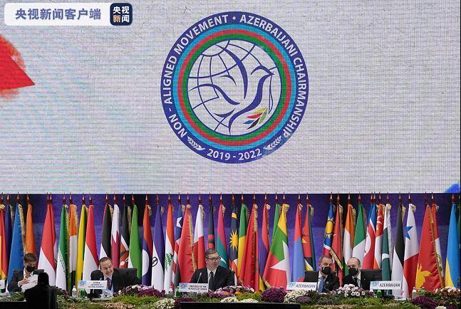 塞尔维亚举行不结盟运动60周年高级别会议